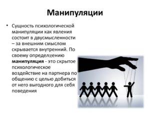 Манипуляция психология
