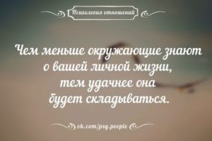 Психология отношений вк