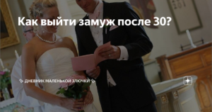 выйти замуж после 30 статистика