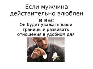Если мужчина влюблен