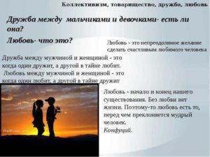 Любовь между мужчиной и женщиной сочинение