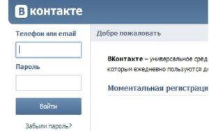 Зайти на свою страничку вконтакте