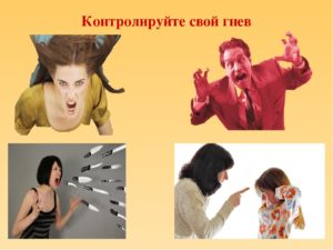 Как научиться сдерживать гнев