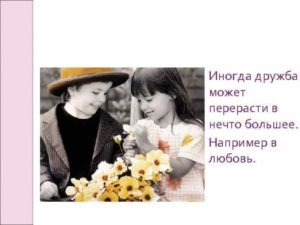 Может ли дружба перерасти в любовь