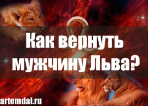 Если мужчина лев обиделся