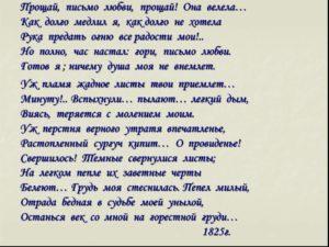 Красивое письмо любимой