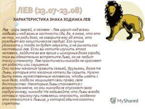Знак зодиака лев в постели