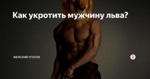 Если бросить мужчину льва