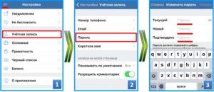 Как поменять пароль в вк через телефон