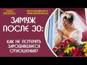 есть ли шанс выйти замуж после 30