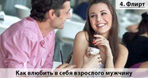 Как влюбить в себя 40 летнего мужчину