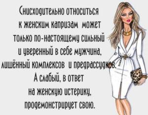 Как ведет себя настоящая женщина