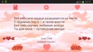 Приятная смс любимому человеку