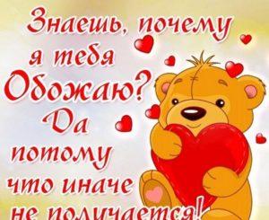 Признание в любви любимому парню