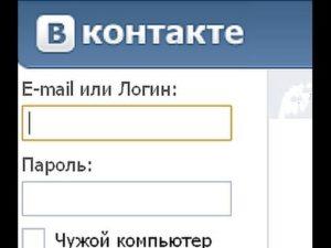 Вк вход логин и пароль
