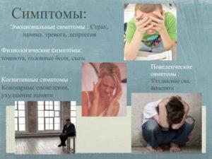 Физиологические причины депрессии