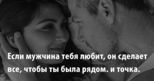 Если мужчина хочет женщину он ее любит