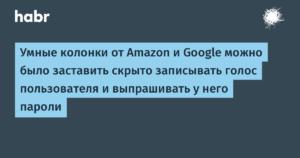 Ok google как заставить