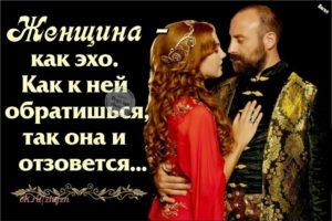Если женщина любит