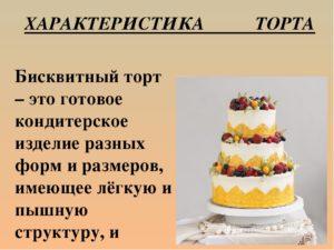 Характеристика тортов