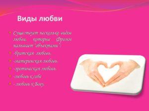 Какая бывает любовь виды любви
