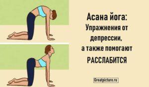 Упражнения при депрессии