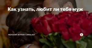 Как понять любит муж или нет