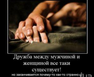 Дружба между мужчиной и женщиной статусы