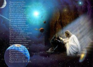 Как правильно просить прощения у бога