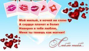 Как признаться мужчине в любви