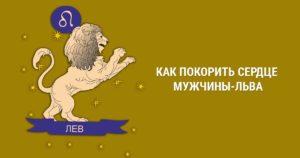 Как понять намерения мужчины льва