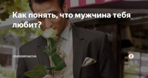 Как понять что муж любит