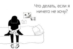 Ничего не хочу делать только спать