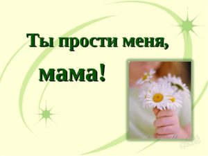 Прощение у мамы от дочери