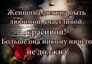 Женщина должна быть счастливой
