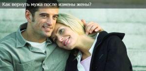 Как вернуть жену после измены