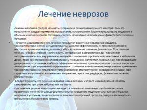 Как лечить невроз