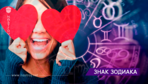 Как понять что в тебя влюбились по знаку зодиака