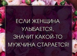 Если женщина