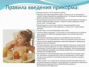 прикорм недоношенных детей