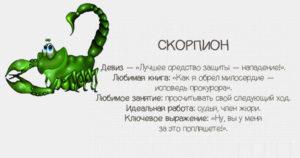 Как ведет себя скорпион если не любит