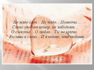 Красивые слова про любовь