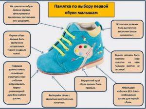 как правильно выбрать первую обувь для малыша