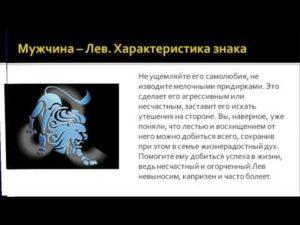 Знак зодиака лев мужчина характеристика
