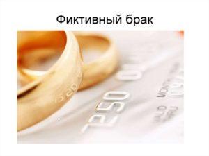 брак за деньги