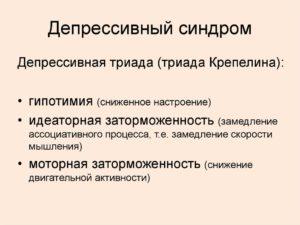 Депрессивный синдром