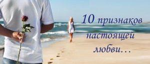 10 признаков любви