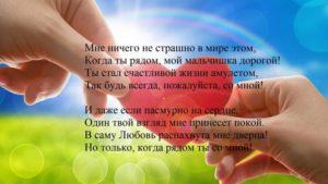 Слова для любимого