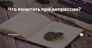 Что почитать когда депрессия