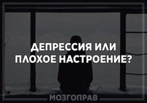 Депрессия или плохое настроение